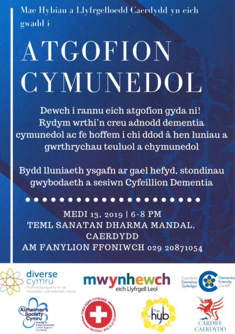 memory event welsh